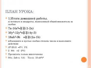 ПЛАН УРОКА: 1.Итоги домашней работы. а) вставьте в квадраты, вынесенный общий мн