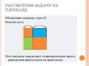 РАССМОТРИМ ЗАДАЧУ НА ПЛОЩАДЬ Обозначим площадь через S S=(a+b)∙(a+c) Этот рисуно