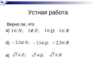 Устная работа Верно ли, что а) б) в)