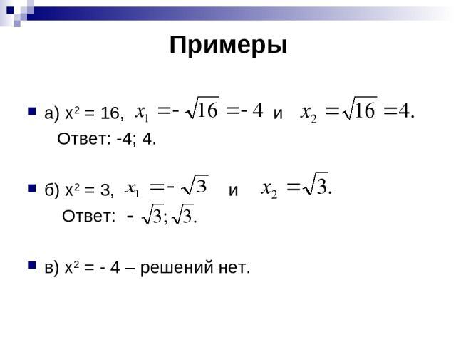 Примеры а) х2 = 16, и Ответ: -4; 4. б) х2 = 3, и Ответ: в) х2 = - 4 – решений нет.