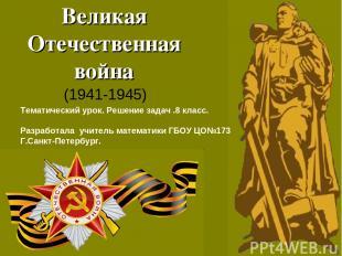 Великая Отечественная война (1941-1945) Тематический урок. Решение задач .8 клас