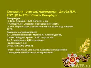 Составила учитель математики Дзюба Л.М. ГОУ ЦО №173 г. Санкт- Петербург. Литерат