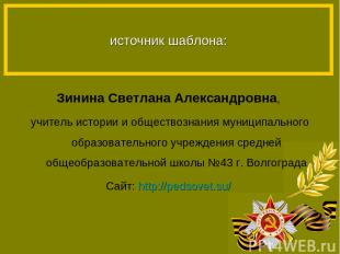 источник шаблона: Зинина Светлана Александровна, учитель истории и обществознани