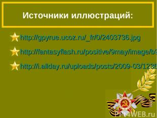 http://gpyrue.ucoz.ru/_fr/0/2403736.jpg http://fantasyflash.ru/positive/9may/ima