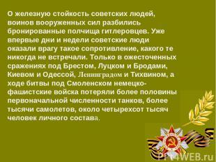 О железную стойкость советских людей, воинов вооруженных сил разбились бронирова