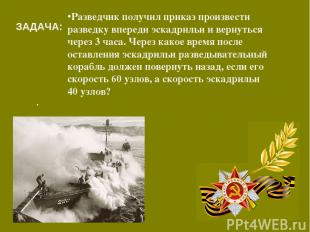 Разведчик получил приказ произвести разведку впереди эскадрильи и вернуться чере