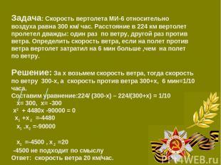 Задача: Скорость вертолета МИ-6 относительно воздуха равна 300 км/ час. Расстоян