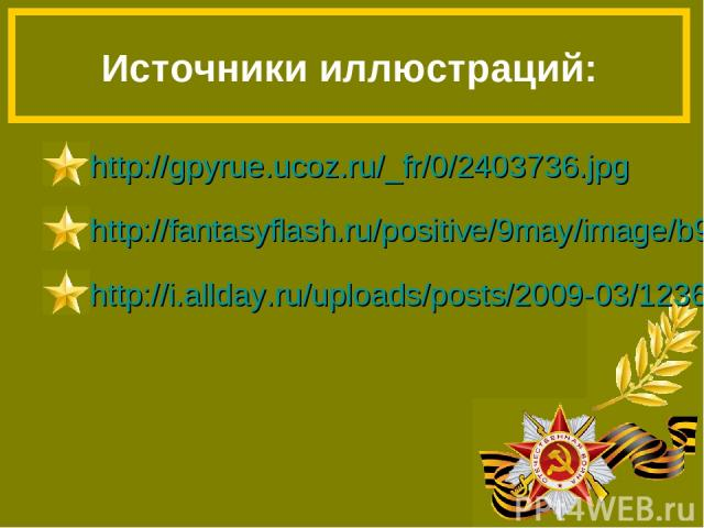 http://gpyrue.ucoz.ru/_fr/0/2403736.jpg http://fantasyflash.ru/positive/9may/image/b9may5.jpg http://i.allday.ru/uploads/posts/2009-03/1236977735_otkritka_0004.jpg Источники иллюстраций: