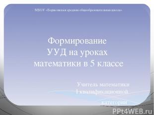 МБОУ «Борисовская средняя общеобразовательная школа» Формирование УУД на уроках
