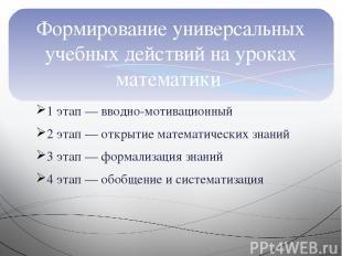 1 этап — вводно-мотивационный 2 этап — открытие математических знаний 3 этап — ф