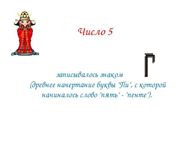 Число 5 записывалось знаком  (древнее начертание буквы