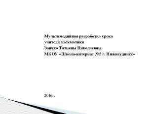 Мультимедийная разработка урока учителя математики Заичко Татьяны Николаевны МКО