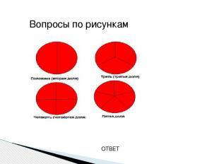 1.На сколько частей разделен круг? 2.Какие это части? 3. Что показывает одна час