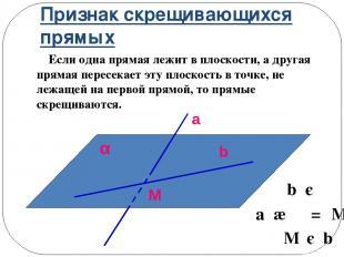 Признак скрещивающихся прямых Если одна прямая лежит в плоскости, а другая пряма