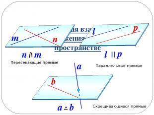 Три случая взаимного расположения прямых в пространстве Пересекающие прямые Пара