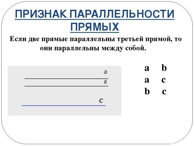 ПРИЗНАК ПАРАЛЛЕЛЬНОСТИ ПРЯМЫХ Если две прямые параллельны третьей прямой, то они параллельны между собой. a ΙΙ b a ΙΙ c b ΙΙ c