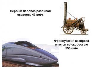 Первый паровоз развивал скорость 47 км/ч. Французский экспресс мчится со скорост