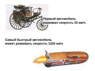 Первый автомобиль развивал скорость 15 км/ч. Самый быстрый автомобиль может разв