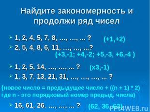 Найдите закономерность и продолжи ряд чисел 1, 2, 4, 5, 7, 8, …, …, ... ? 2, 5,
