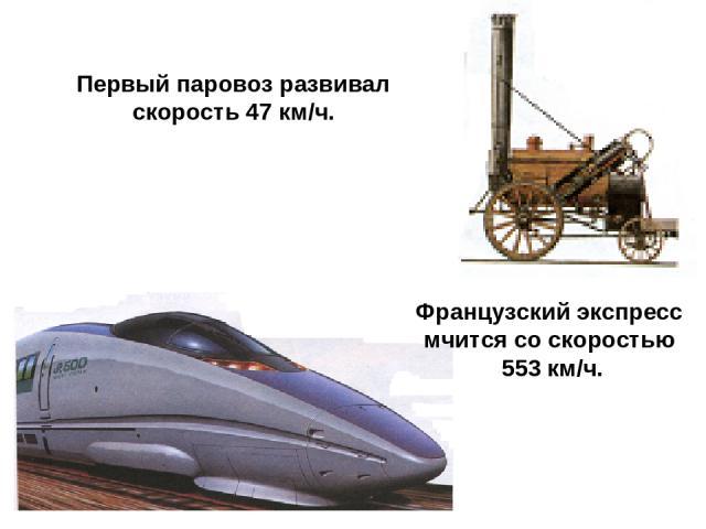 Первый паровоз развивал скорость 47 км/ч. Французский экспресс мчится со скоростью 553 км/ч.