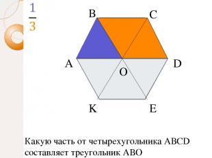 А В С D E K O Какую часть от четырехугольника АВСD составляет треугольник АВО