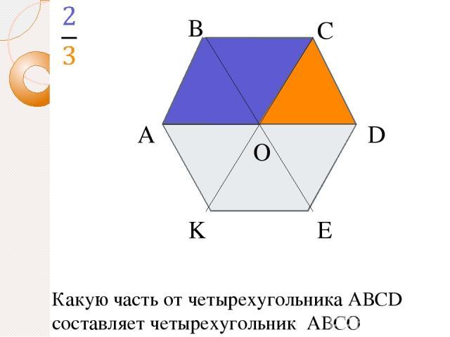 А В С D E K O Какую часть от четырехугольника АВСD составляет четырехугольник АВCО