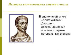 История возникновения степени числа В знаменитой книге «Арифметике» Диофант Алек