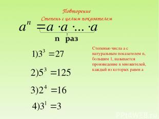 Повторение Степень с целым показателем Степенью числа а с натуральным показателе