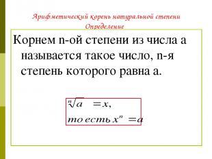 Арифметический корень натуральной степени Определение Корнем n-ой степени из чис