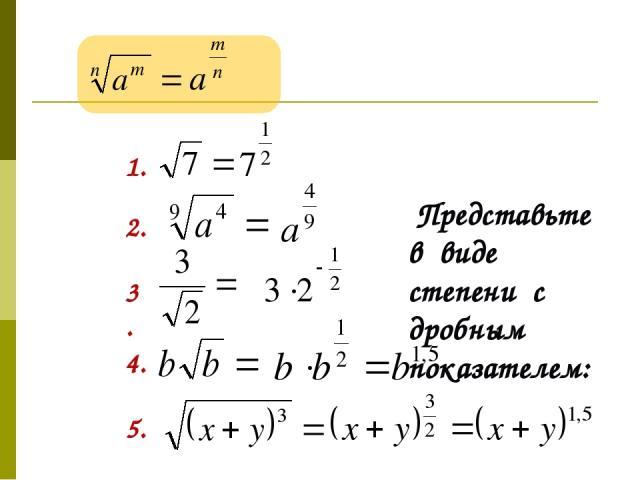 Представьте в виде степени с дробным показателем: 1. 2. 3. 4. 5.