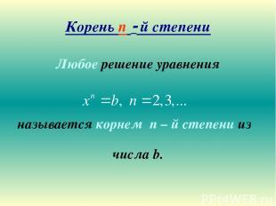 Корень n й степени Любое решение уравнения называется корнем n – й степени из чи