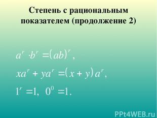 Степень с рациональным показателем (продолжение 2)