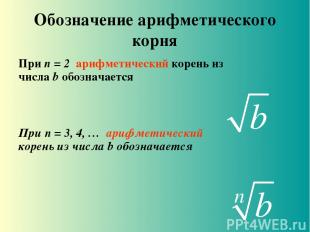 Обозначение арифметического корня При n = 2 арифметический корень из числа b обо