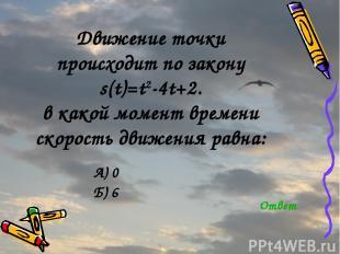 Движение точки происходит по закону s(t)=t2-4t+2. в какой момент времени скорост
