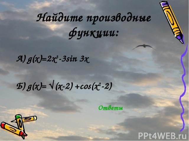 Найдите производные функции: А) g(x)=2x3-3sin 3x Б) g(x)= √(x-2) +cos(x2-2) Ответы