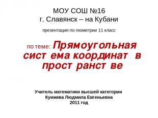 МОУ СОШ №16 г. Славянск – на Кубани презентация по геометрии 11 класс по теме: П