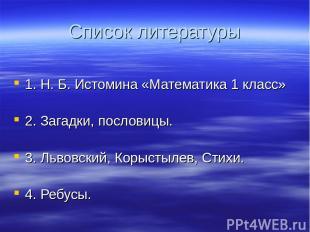 Список литературы 1. Н. Б. Истомина «Математика 1 класс» 2. Загадки, пословицы.