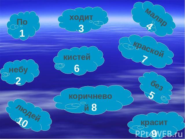 11 По 1 небу 2 кистей 6 людей 10 ходит 3 маляр4 краской7 без 5 красит 9 коричневой 8