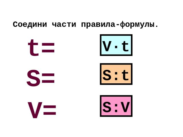 Соедини части правила-формулы. V·t S:t S:V S= V= t=