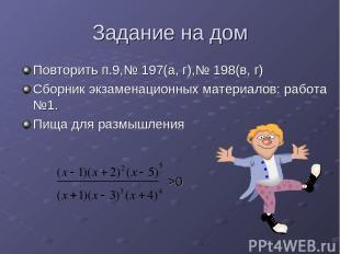 Задание на дом Повторить п.9,№ 197(а, г),№ 198(в, г) Сборник экзаменационных мат