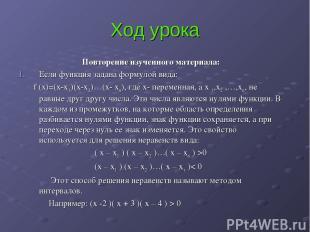 Ход урока Повторение изученного материала: Если функция задана формулой вида: f