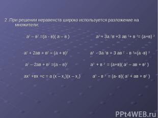 2 .При решении неравенств широко используется разложение на множители: а2 – в2 =