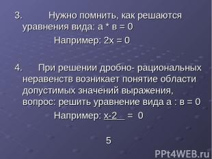 3. Нужно помнить, как решаются уравнения вида: а * в = 0 Например: 2х = 0 4. При