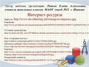 Автор шаблона презентации: Ранько Елена Алексеевна, учитель начальных классов МА
