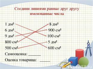Соедини линиями равные друг другу именованные числа 1 дм² 8 дм² 6 дм² 900 см² 9