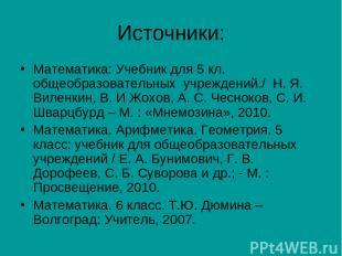 Источники: Математика: Учебник для 5 кл. общеобразовательных учреждений./ Н. Я.
