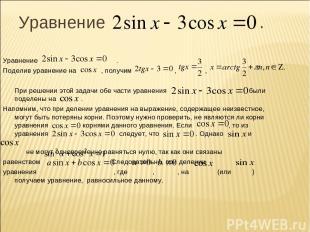 Уравнение . Уравнение . Поделив уравнение на , получим , , При решении этой зада
