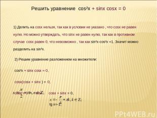 , x = y + . Решить уравнение cos²x + sinx cosx = 0 1) Делить на cosx нельзя, так