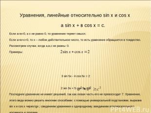 Уравнения, линейные относительно sin x и cos x а sin x + в cos x = с. Если а=в=0