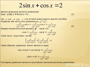 Данное уравнение является уравнением вида , (1) где , , , которое можно решить д